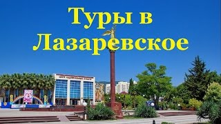 туры в Лазаревское(В этом видео Вы узнаете где купить туры в Лазаревское http://nevdelo.ru/lasarevskoye На этом сайте собирают все туры из..., 2016-05-05T10:30:29.000Z)