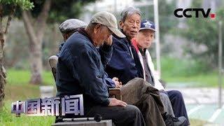 [中国新闻] 因应老龄化 台当局拟立法保障劳工逾65岁延后退休   CCTV中文国际