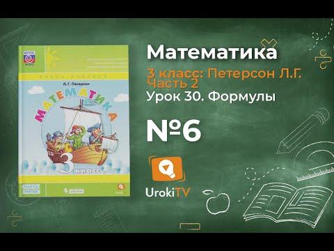 Урок 30 Задание 6 – ГДЗ по математике 3 класс (Петерсон Л.Г.) Часть 2 - Продолжительность: 5:38