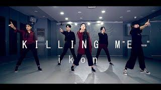 iKON (아이콘) - KILLING ME (죽겠다) Dance cover
