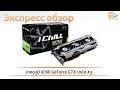 Inno3D iChill GeForce GTX 1060 X3 - экспресс-обзор видеокарты