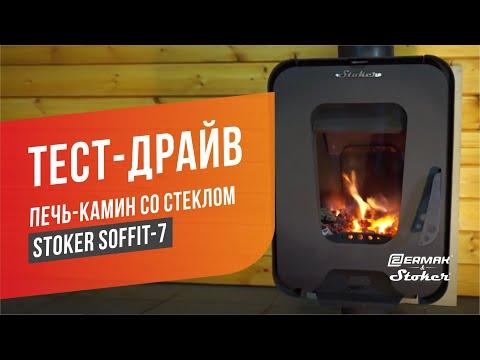 Печь-камин для дома и дачи длительного горения на дровах Stoker Soffit-7. Стекло термостойкое Robax