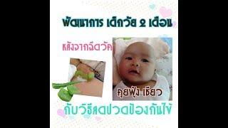 ลดอาการปวดและไข้หลังฉีดวัคซีนกับ พัฒนาการเด็กวัย 2 เดือน