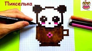 Как Рисовать Панду в Кружке по Клеточкам ♥ Рисунки по Клеточкам