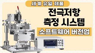 히오키  전극저항계산 소프트웨어 RM2612 사용법 S…
