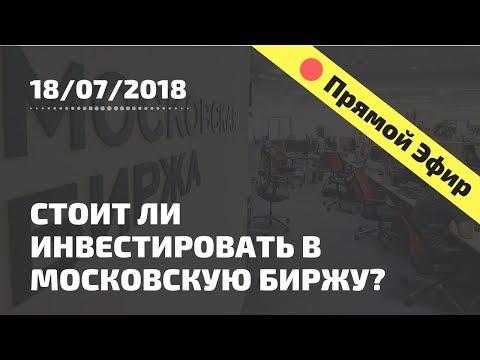 Стоит ли инвестировать в акции Московской Биржи?
