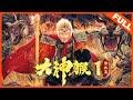 【奇幻动作】《大神猴1降妖篇》——谢苗变斗战神猴,大圣归来|Full Movie|谢苗/王歆霆/林禹/金雅娜/易正福/九孔/莫美林/赵铁英