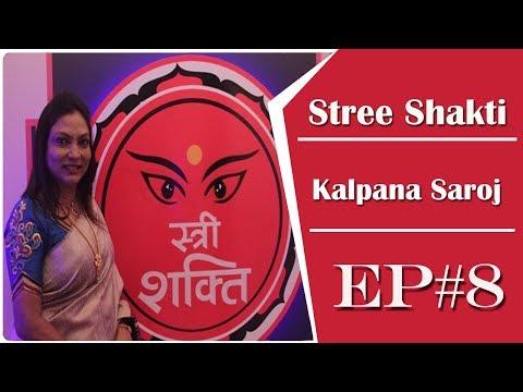 Stree Shakti - Kalpana Saroj - Ep # 08 thumbnail