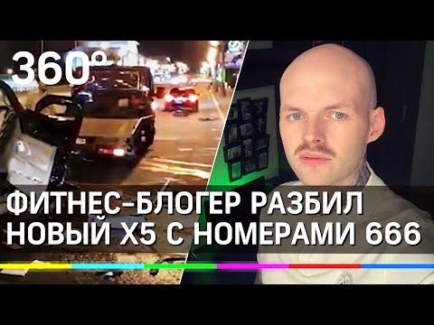 Фитнес-блогер Дмитрий Варгунин разбил в ДТП машину с номерами 666