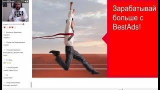 06.02.19 Вебинар: 'Основы работы с рекламным сервисом Best Ads'
