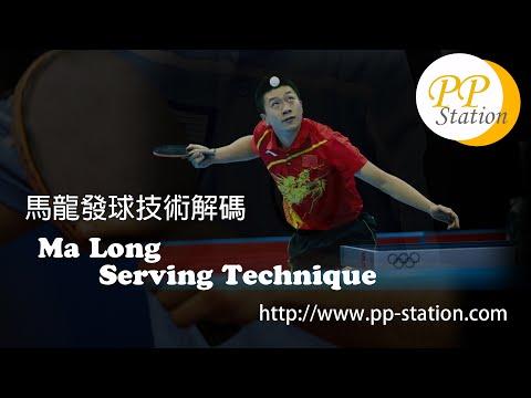 Ma Long Serving Technique Slow Motion 馬龍發球技巧慢鏡解碼