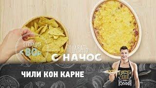 Рецепт чили кон Карне | ПроСто кухня