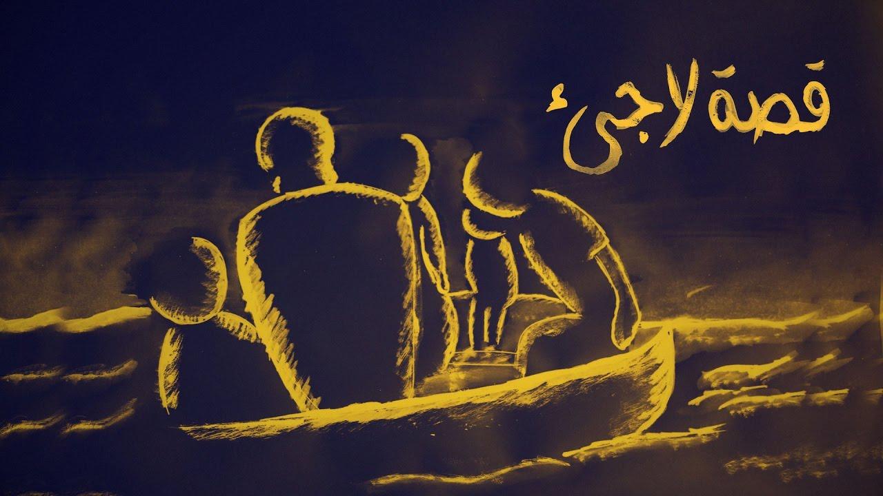 لاجئ maxresdefault.jpg