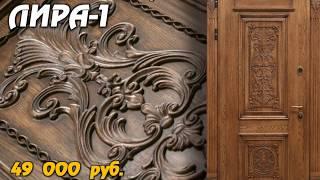 видео входные двери из массива
