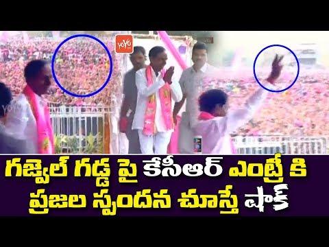 KCR Super Entry In Gajwel Public Meeting | TRS Praja Ashirvada Sabha | Telangana Elections | YOYOTV