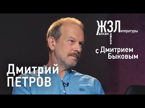 Дмитрий Петров: учить