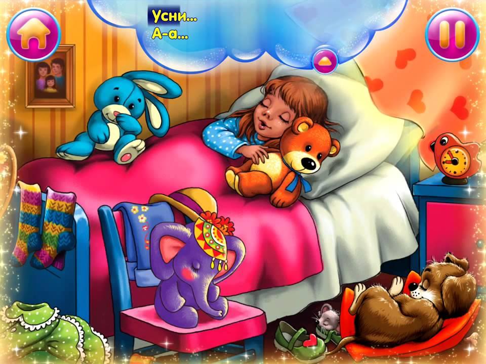 Картинки маленьких детей спят усталые игрушки