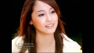 Kaoru Amane/ Taiyou No Uta  A Song to the Sun