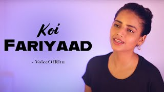 Koi Fariyaad - Jagjit Singh | Female Cover Version By @VoiceOfRitu | Ritu Agarwal | Rish