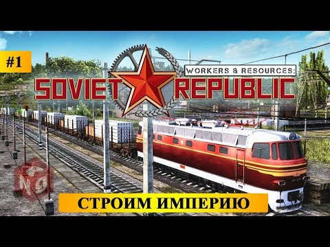 🚌 WORKERS & RESOURCES: SOVIET REPUBLIC - ПОДГОТОВКА К СУПЕР ХАРДКОРУ