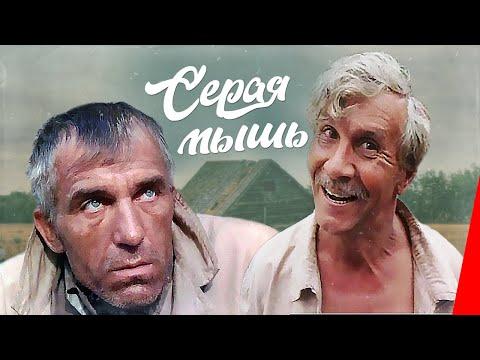 Серая мышь (1988) фильм