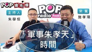 2019-07-19《POP搶先爆》朱學恒專訪 軍情與航空網站主編 施孝瑋 Video