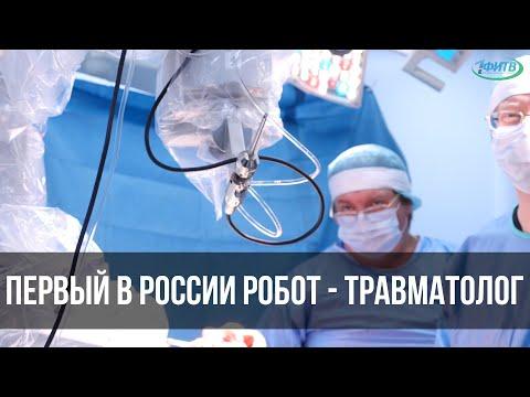 Первый в России робот-травматолог