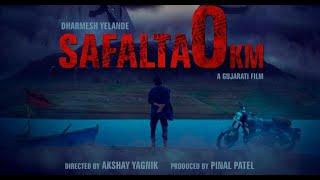 Official Trailer | Safalta 0 km | Dharmesh Yelande | Pinal Patel | Akshay Yagnik