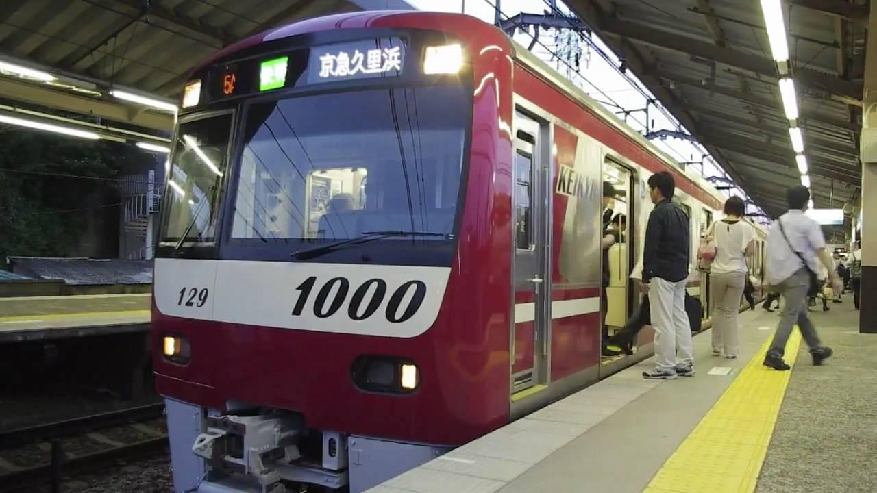 京急金沢八景駅を出発する『快特』と『京急ウィング号』 - YouTube