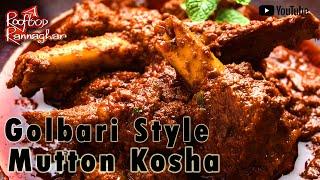 Golbarir Kosha Mangso I Spicy Mutton Curry I Kolkata Mutton