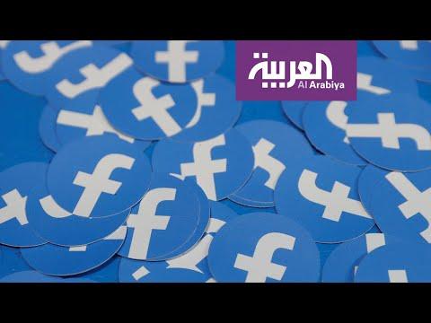 فيسبوك تكشف عن 5 مليارات حساب وهمي  - 21:59-2019 / 11 / 14