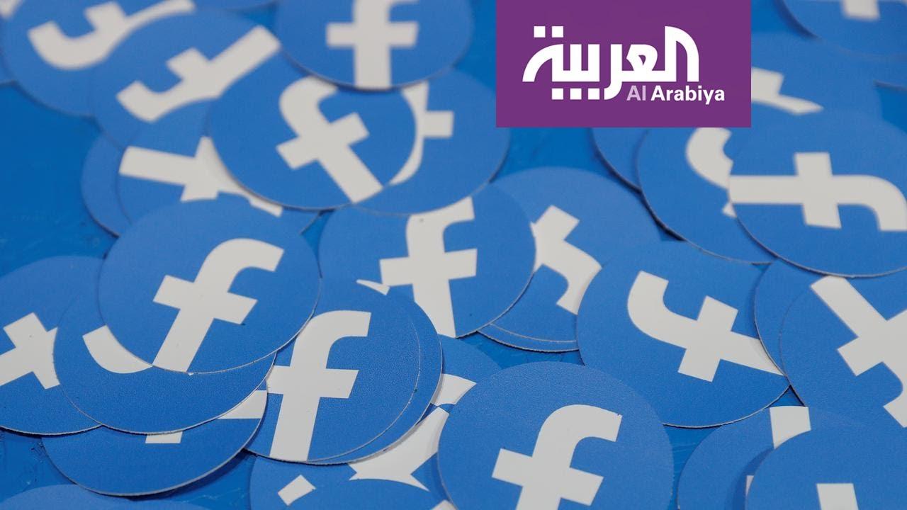 فيسبوك يكشف عن 5 مليارات حساب وهمي Youtube