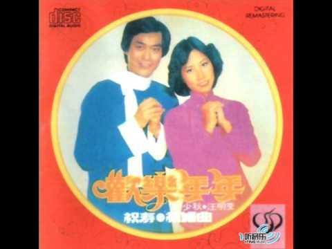 鄭少秋 汪明荃 - 歡樂年年 (1977)