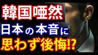 韓国が後悔!?日本人の本音に思わず冷静さを欠いた行動に・・・ !!