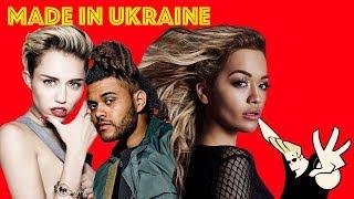 ЦЕНА УСПЕХА ЗА КЛИП В УКРАИНЕ   Miley Cyrus/NCT/Rita Ora/The Weeknd
