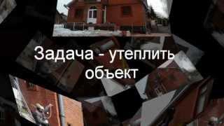 Утепление стен фасада дома под облицовочный кирпич, способом заливки(http://www.termospray.ru/ На видео представлены материалы работы по утеплению стен фасада под облицовочный кирпич,..., 2013-04-19T03:28:23.000Z)