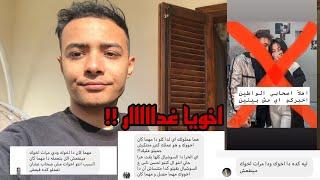 سبب مشكلتي مع عبد الرحمن اخويا انقص خلق الله مشفتش وطينة كده !!! الفلوس بتغير النفوس