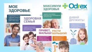 Программы годового обслуживания для всей семьи(Медицинский дом Odrex предлагает вашему вниманию программы годового обслуживания для всей семьи: - скорая..., 2016-03-03T12:38:39.000Z)