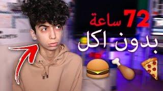 تحدي 72 ساعة بدون اكل ! ( شوفوا ايش صار !!!)