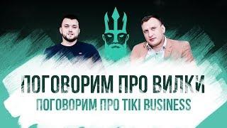 Вилки - ТОП 10 вопросов Вилочнику. Закрытый Клуб Вилочников.Tiki business