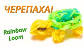 Черепаха из резинок Rainbow Loom Bands. Урок 67 / A turtle made of rubber bands