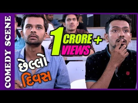 Chhello Divas Comedy Scene - Professor Ni Firki Levi – New Gujarati Movie