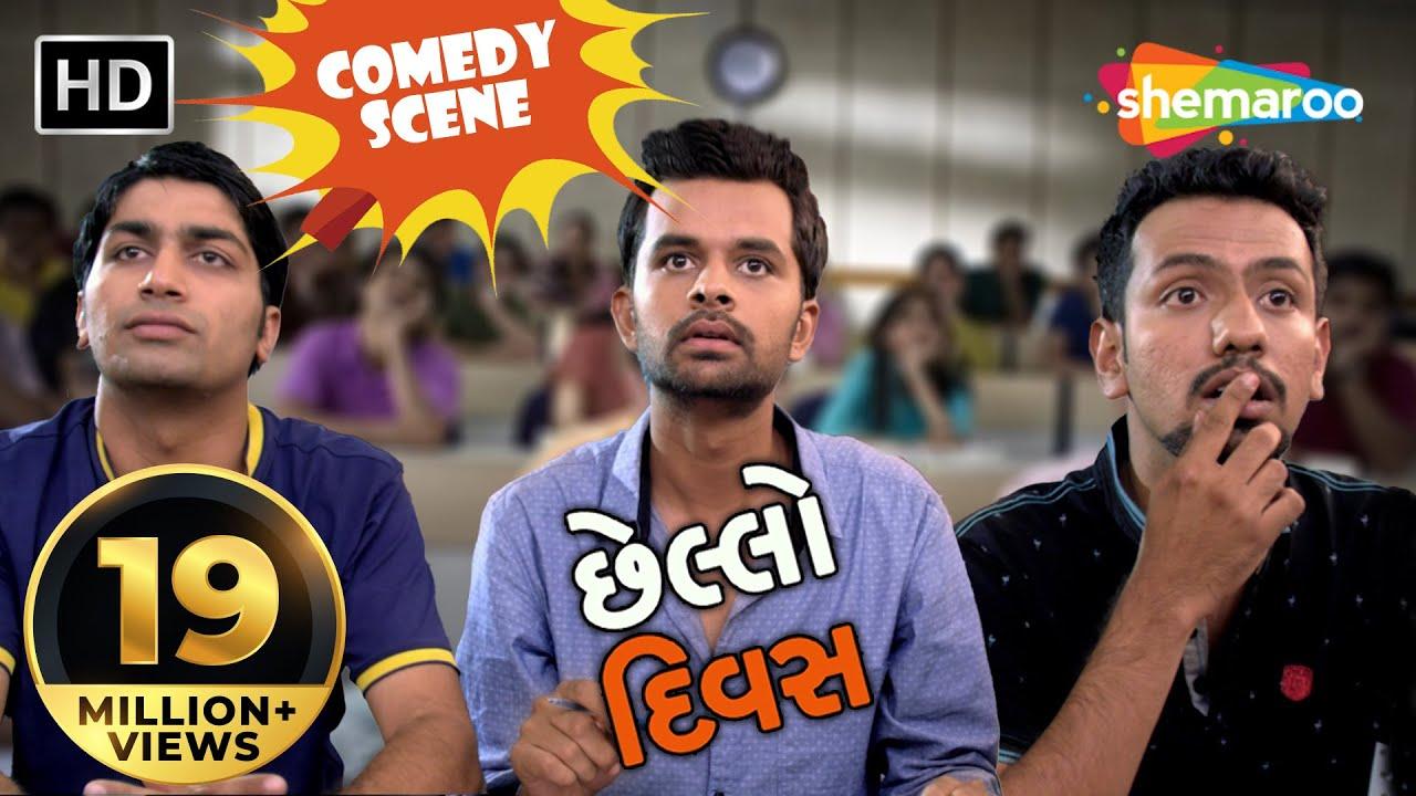 Chhello Divas Comedy Scene  - Professor Ni Firki Levi – New Gujarati Film 2018 - Malhar Thakar #1