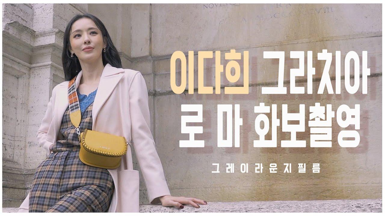 [그레이라운지필름] 그레이라운지와 함께한 이다희(Lee Da Hee) 그라치아 로마 화보 촬영 영상