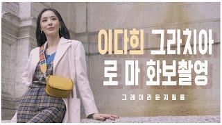 이다희(Lee Da Hee)! 그레이라운지와 함께한 그라치아 로마  - 그레이라운지 화보 촬영 영상