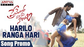 Harilo Ranga Hari Song Promo Prementha Panichese Narayana Jonnalagadda Harikrishna Akshitha