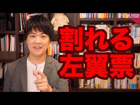 2020/06/15 山本太郎氏、オリンピック中止等を掲げて都知事選出馬表明!左派票分裂確実