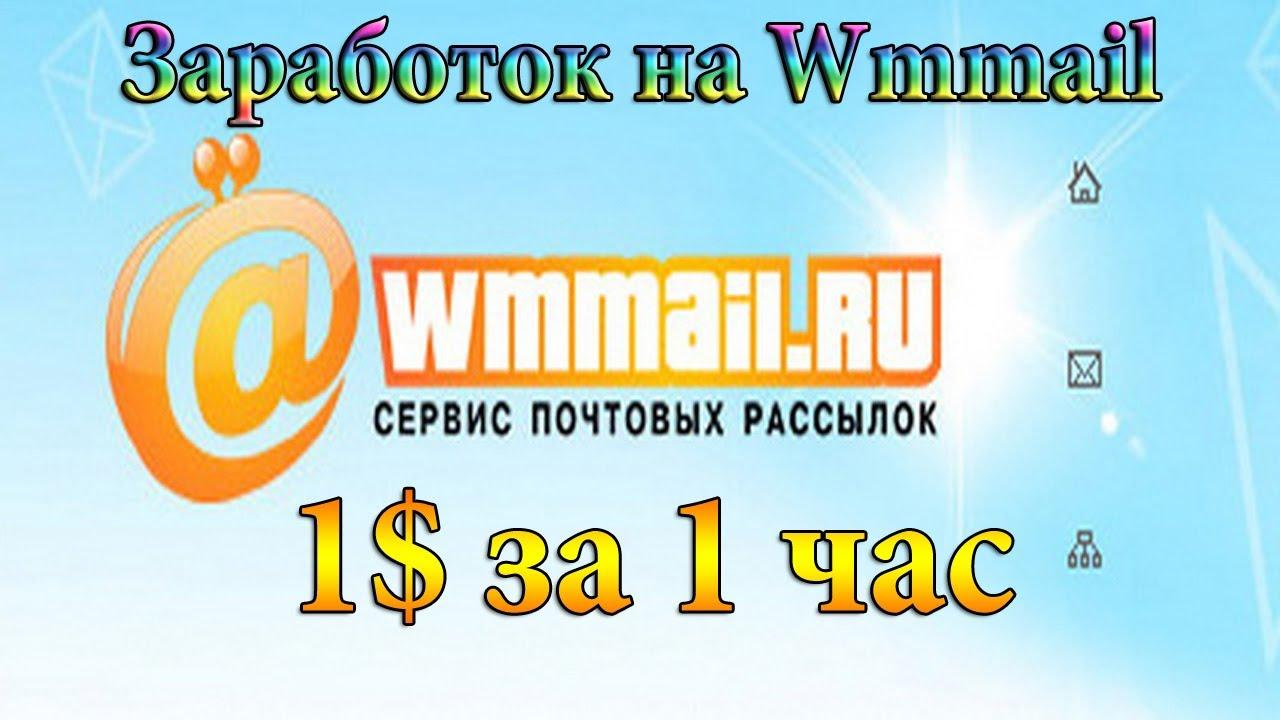 Картинки по запросу wmmail