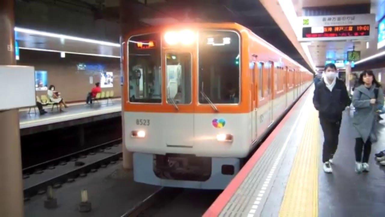 阪神電気鉄道】各駅停車なのに特...