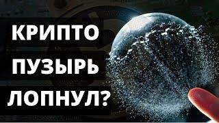 Технический анализ криптовалют - прогноз курса биткоин